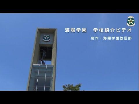 【最新版】海陽学園公式 学校紹介ビデオ 2018