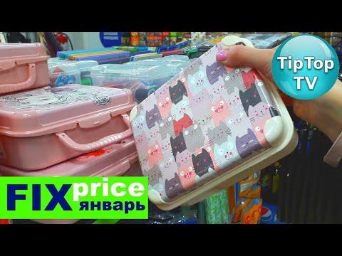ФИКС ПРАЙС ЯНВАРЬ❤️КОСМЕТИКА❤️КРЕМЫ❤️ХИМИЯ❤️НОВИНКИ ВЕЗДЕ FIX PRICE