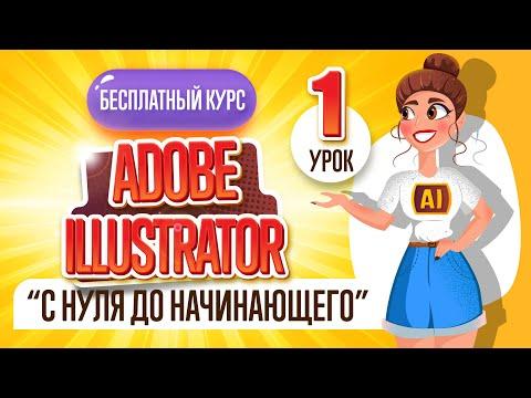 Вопрос: Как изменить ориентацию на альбомную в Adobe Illustrator?