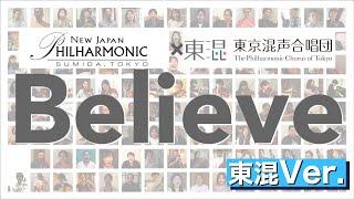 【新日本フィル×東混】Believeバーチャルコンサート(東混Ver.)