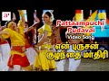 En Purushan Kuzhandhai Maadhiri Tamil Movie | Pattaampuchi Pudavai Song | Devayani | Livingston