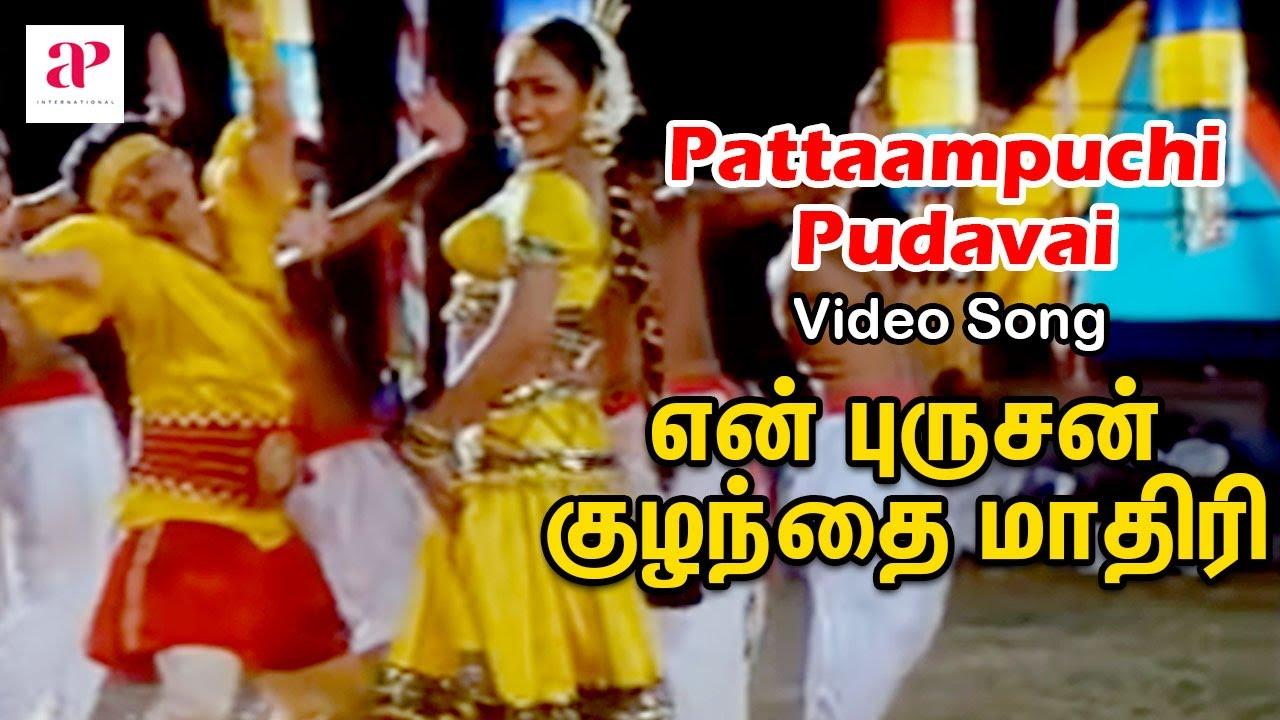 Download En Purushan Kuzhandhai Maadhiri Tamil Movie | Pattaampuchi Pudavai Song | Devayani | Livingston
