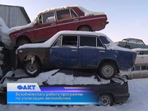 Возобновилась работа программы по утилизации автомобилей