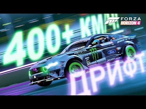 Forza Horizon 4 - ТОП МУСТАНГ ДЛЯ ДРИФТА! (2018 Formula Drift Mustang RTR) / Наконец-то он мой! 🔥 thumbnail