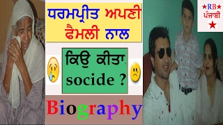 Dharmpreet Family pics Biography in Punjabi | with Wife | Son | Mother | old hit Sad Songs |