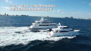 攜手三十 嘉鴻遊艇集團30週年紀念影片