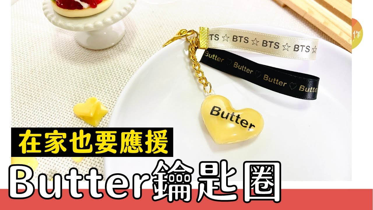 BTS-Butter 概念鑰匙圈DIY~好喜歡這次的新歌喔!UV resin butter keychain tutorial|碰果 手作