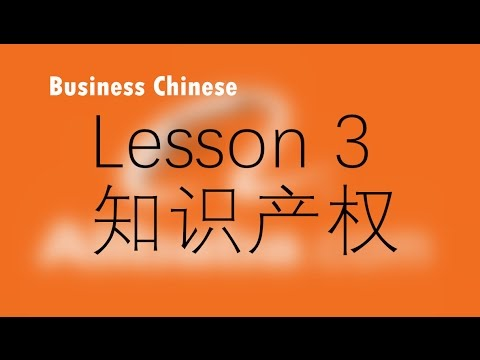 Business Chinese - Alibaba series - Lesson 3 知识产权Intellectual property - Intermediate or above