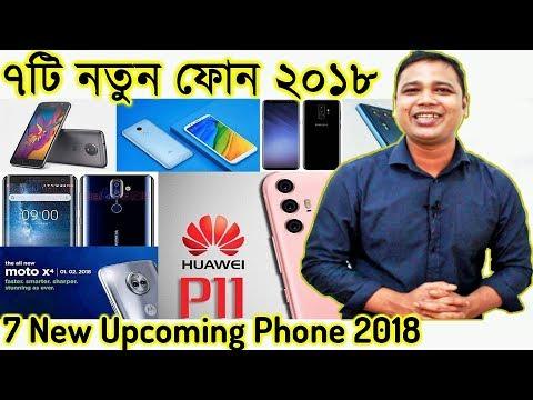নতুন ৭টি ফোন ২০১৮7 New upcoming phones in February 2018 Bangla