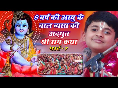 Video - 9 वर्षीय बाल व्यास की अद्भुत श्री राम कथा ।। पार्ट- 7         https://youtu.be/vQ4JRbC8KpQ