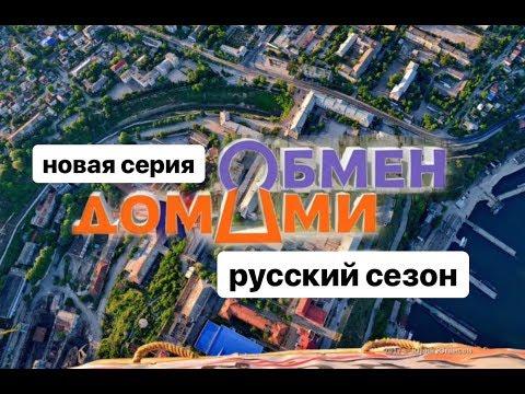 ОБМЕН ДОМАМИ | НОВЫЙ ВЫПУСК | МОСКВА - ГУСЕЛКА |
