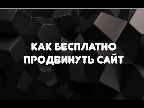 Бесплатное продвижение в 2gis.ru