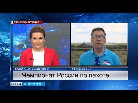 В Уфимском районе проходит Чемпионат России по пахоте