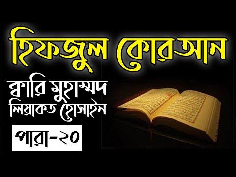 Hifzul Quran Para 20 Reciter By Qari Liyakot Hossain Broadcast from Bangladesh Television and Betar