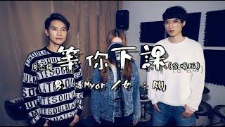 周杰倫|等你下課 Jay Chou (合唱版)(cover by RU x Myar)