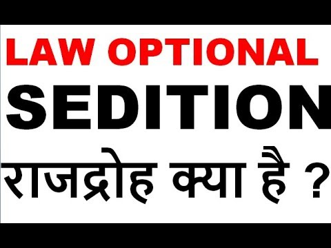 WHAT IS SEDITION in ipc sedition law india / law optional upsc bpsc uppsc ias pcs lecture 17
