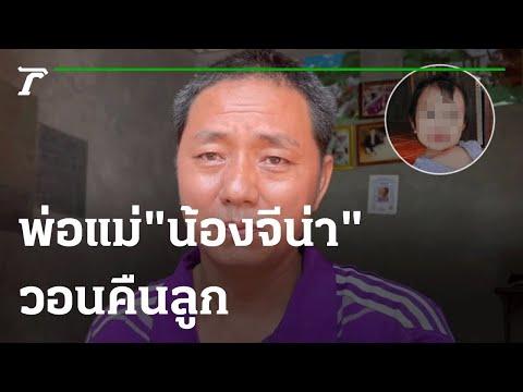 พ่อแม่น้องจีน่าวอนคืนลูก เจ้าหน้าที่เร่งค้นหา | 08-09-64 | ข่าวเช้าหัวเขียว