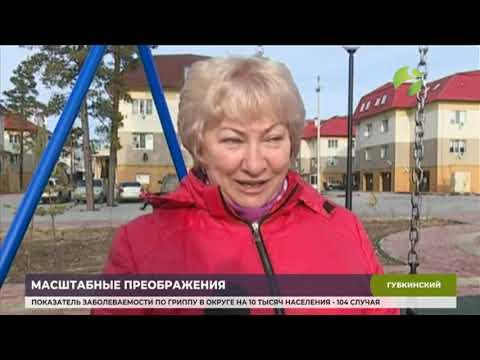 В Губкинском открыли новый современный сквер