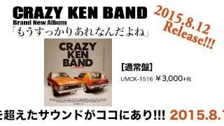 クレイジーケンバンド - 「もうすっかりあれなんだよね」全曲MIX!!!