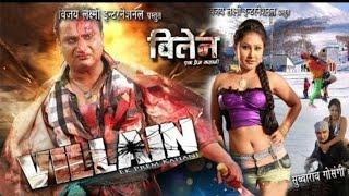 Villain ( Official Trailer ) Full Movie HD Superhit Bhojpuri Film 2018