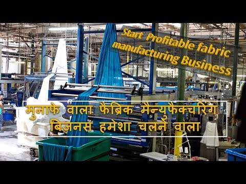 Start fabric manufacturing business - journey of cotton fabr