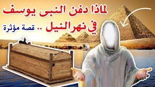 لماذا دفن سيدنا يوسف فى نهر النيل ولم يدفن على الأرض ؟ حتما ستبكى !