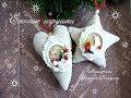 Поделки - Игрушки из льна с рамками из полимерной глины мастер класс/новогодний декор своими руками