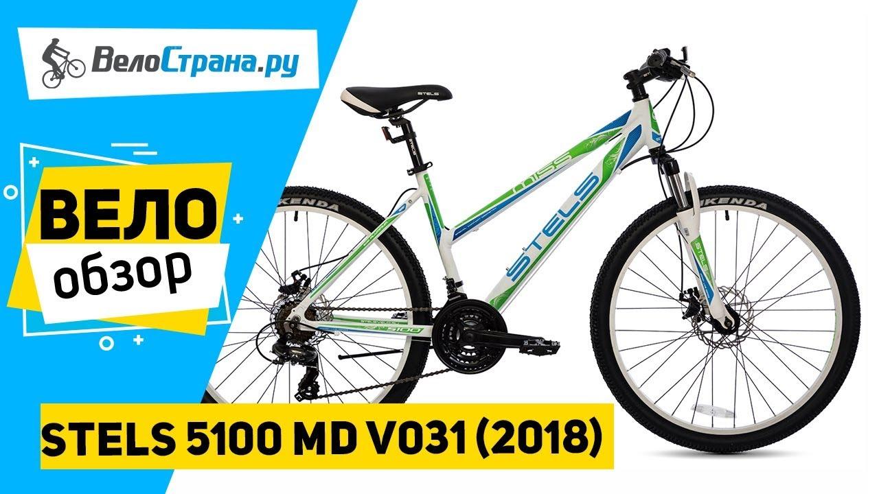 Женский велосипед Stels Miss 5100 MD V031 2018. Обзор - YouTube