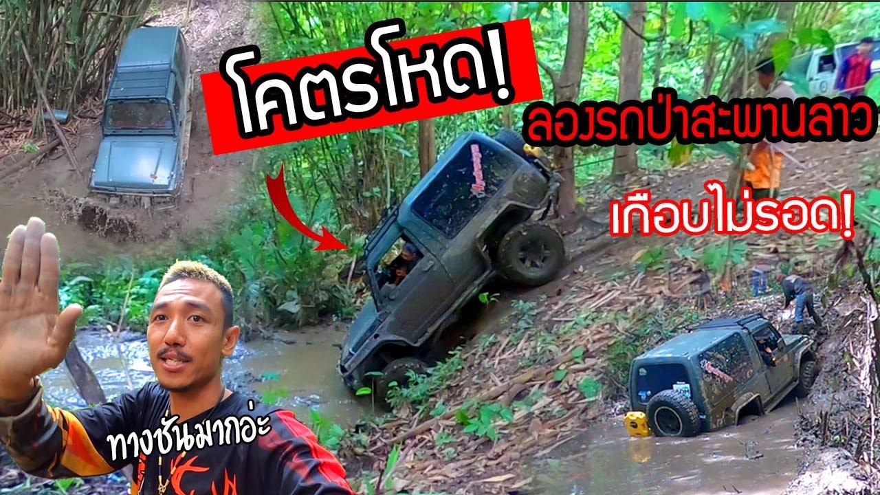 โคตรโหด!! เกือบไม่รอดลองรถที่ป่าสะพานลาว เส้นทางชันมาก