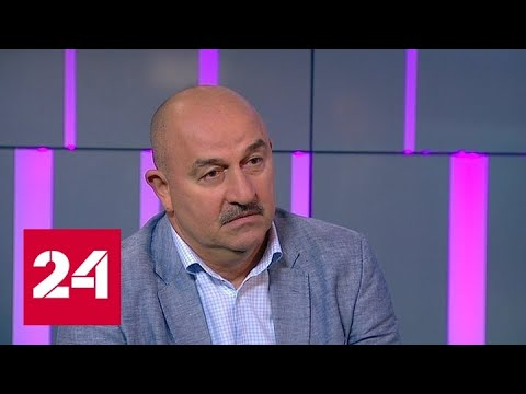 Станислав Черчесов: сборная России решила поставленные перед ней задачи - Россия 24