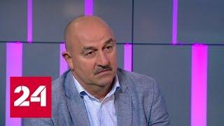 Смотреть видео Станислав Черчесов: сборная России решила поставленные перед ней задачи - Россия 24 онлайн