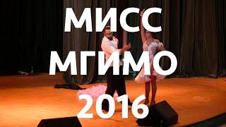 видео: Мисс МГИМО 2016