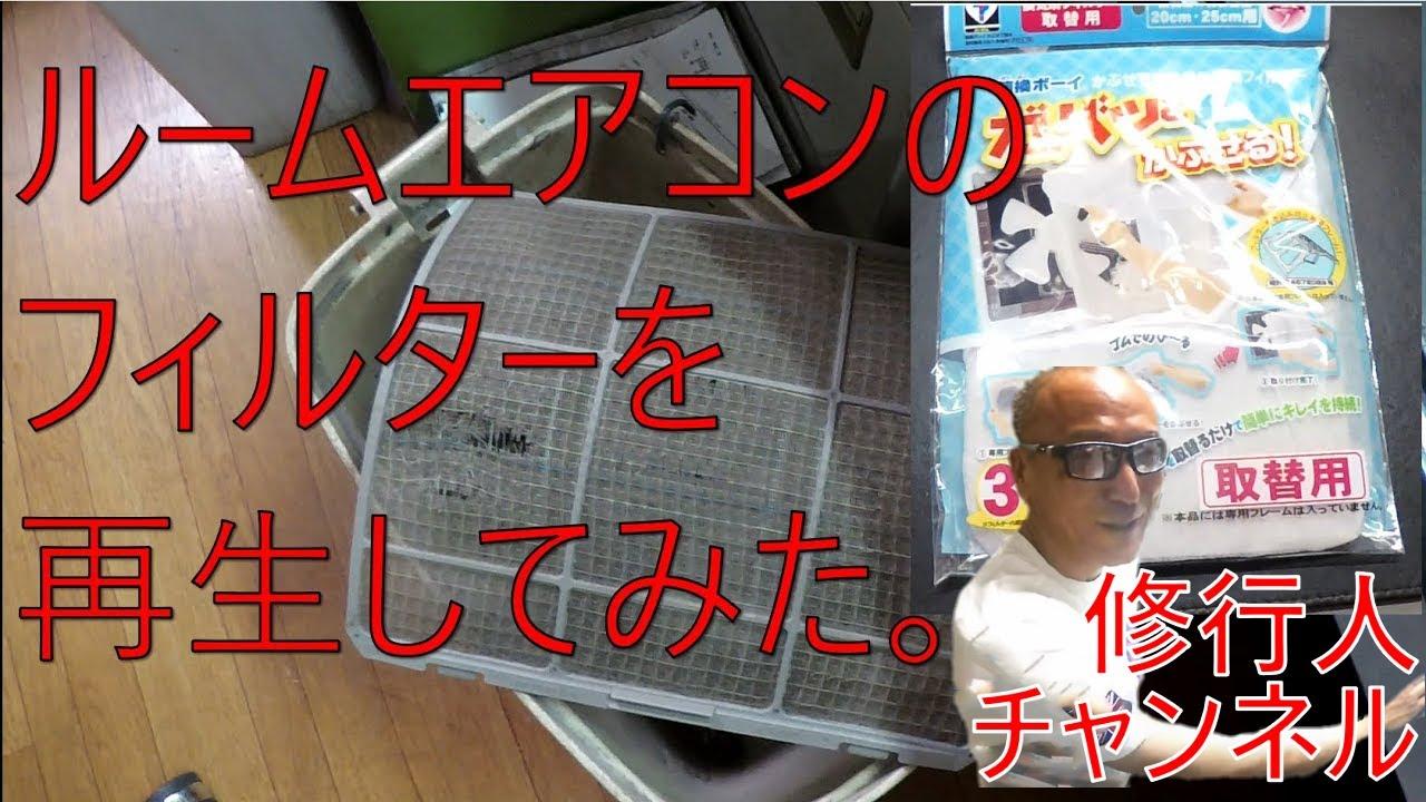 【ショートムービー】古いルームエアコンのフィルターを換気扇フィルターを使って再生してみました。