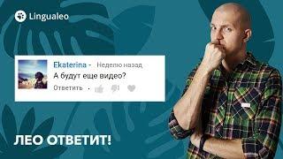 Лео Ответит! ваши комментарии и планы на 2018