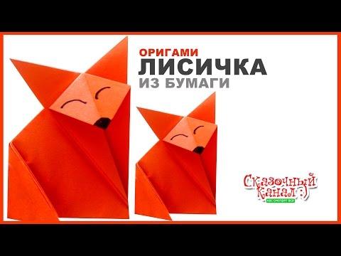 Смотреть Оригами. Как сделать из бумаги лисичку. Origami. How to make a paper fox.