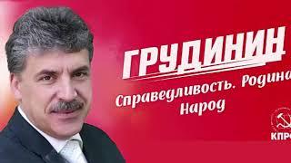 Смотреть видео ГРУДИНИН. 23 марта.  Москва.  Акция «За социализм и смену власти!» онлайн