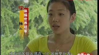 Liu Xuan & Yang Yun-part4 of 5