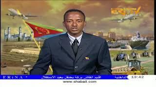ERi-TV, Eritrea - Arabic news for May 21, 2018