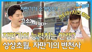 라떼뉴스 맛집 - 자판기의 역사 / YTN2