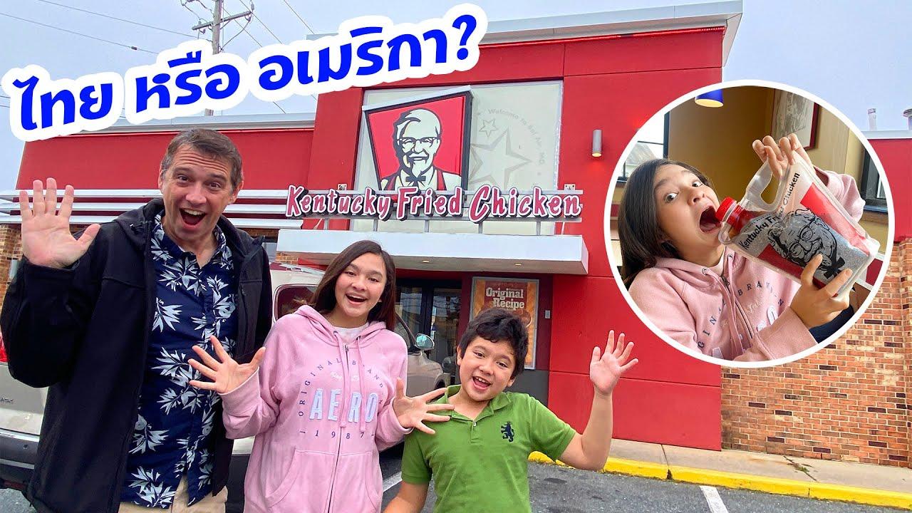 KFC ไทย หรือ KFC อเมริกา อร่อยกว่ากัน? 🍗 🇹🇭 vs 🇺🇸