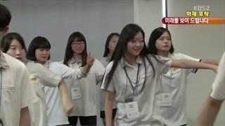 꿈을 만나는 행복한 체험! 메이킹아티스트 KBS 아침뉴스타임 방영 | 진로직업체험, 공연백스테이지체험, 찾아가는 공연, 드림콘서트