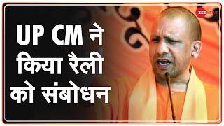 Rohtas में UP के मुख्यमंत्री Yogi Adityanath ने किया Rally को संबोधन | Bihar election 2020
