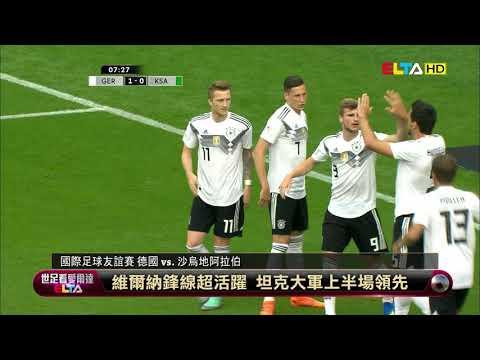 愛爾達電視20180609/國際足球友誼賽 德國驚險2:1勝沙烏地
