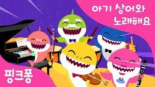 상어 가족 음악회 | 아기상어와 노래해요 | 상어가족 | 동물동요 | 핑크퐁! 인기동요