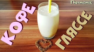 Кофе Гляссе | Iced Coffee | Термомикс® Рецепты | Thermomix® | IRAplusTHERMI(КОФЕ ГЛЯССЕ / Термомикс ТМ31 ТМ5 ИНГРЕДИЕНТЫ: - 250 гр льда - 3 ст. ложки растворимого кофе - 70 гр сахара - 500 гр..., 2016-06-30T17:56:06.000Z)