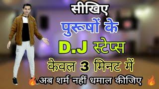 learn easy dj dance steps for beginners by parveen sharma