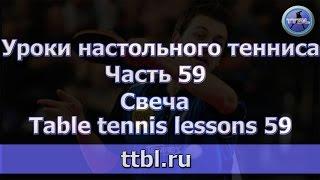 #Уроки настольного тенниса. Часть 59. Свеча.