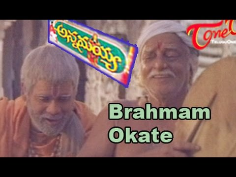 Annamayya Movie Songs | Brahmam Okate Song | Nagarjuna | Ramya Krishna | Suman