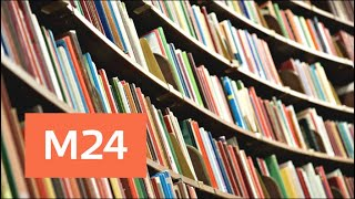 ''Москва сегодня'': столичные библиотеки превратились в культурные центры - Москва 24