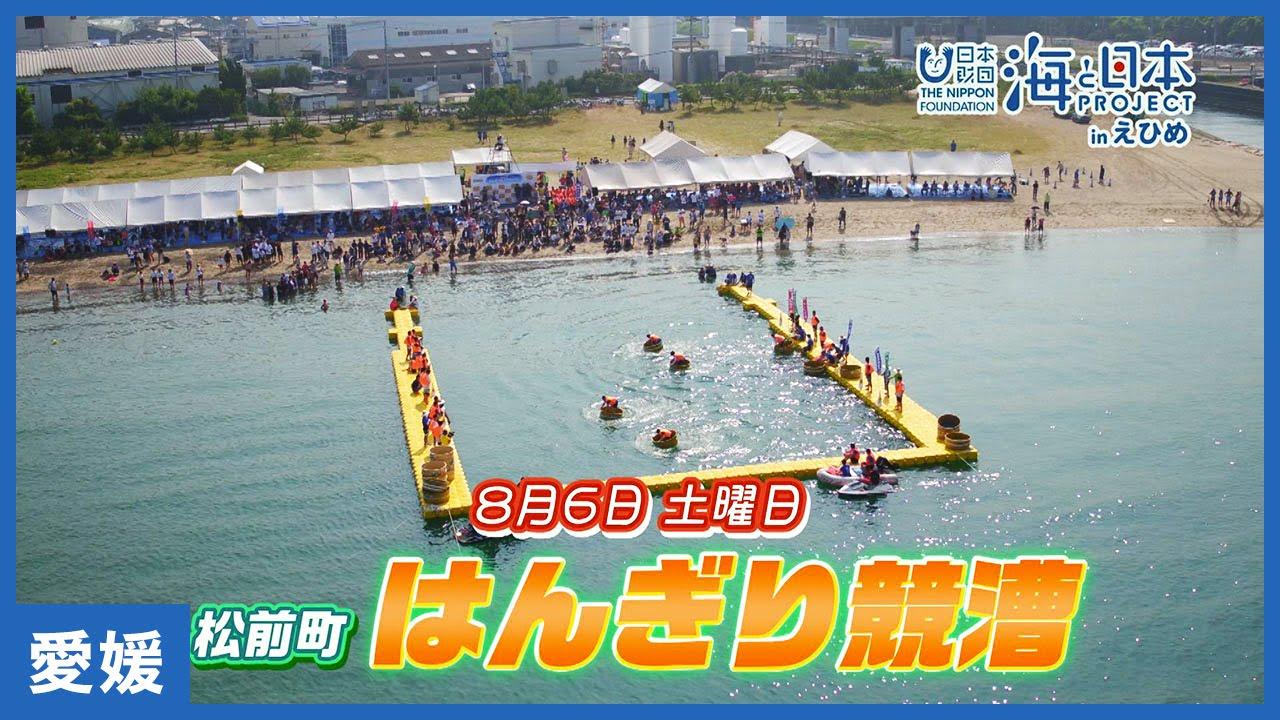 13 まさき町夏祭り はんぎり競漕|海と日本PROJECT in えひめ